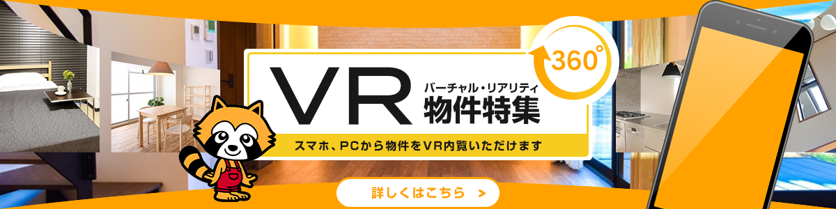 VR内覧物件特集