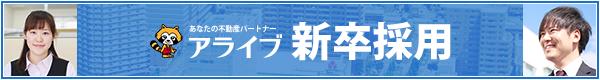 新卒採用サイト2020