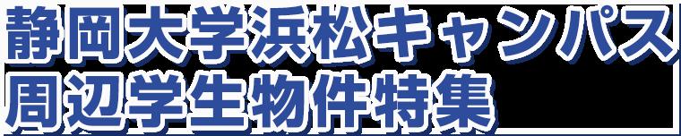 静岡大学浜松キャンパス周辺学生物件特集