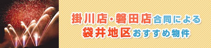 掛川店・磐田店合同による袋井地区おすすめ物件