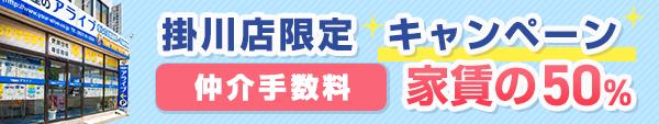 掛川限定キャンペーン