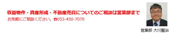 eigyo-ohkawa2.pngのサムネイル画像