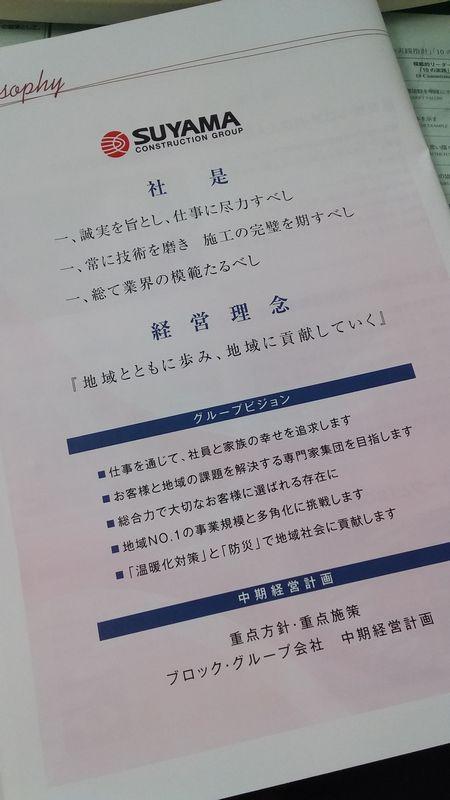 写真:須山グループの目指す姿